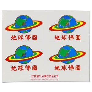 地球佛國貼紙(中)