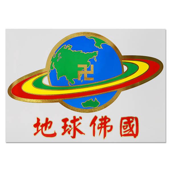 地球佛國貼紙(大)