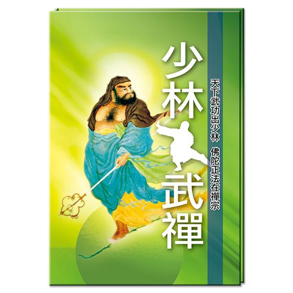 少林武禪DVD多媒體書