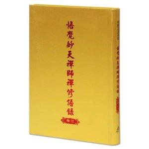 悟覺妙天禪師禪修語錄-卷三