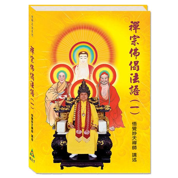 禪宗佛偈法語(一)
