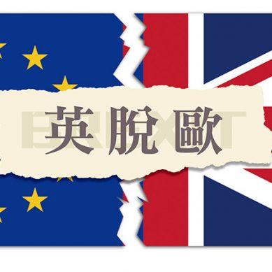 脫歐已無退路 英國必須前行