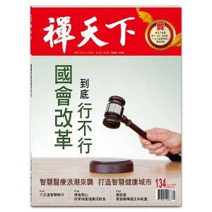禪天下雜誌第134期