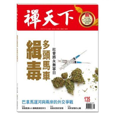 禪天下雜誌第135期目錄