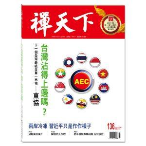 禪天下雜誌第136期