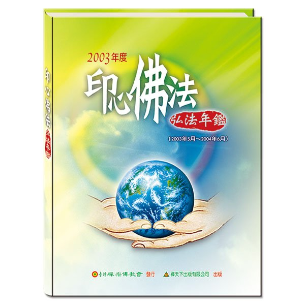 2003弘法年鑑