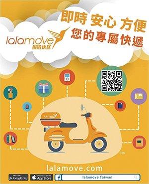 綜觀國際,成功的共享經濟平台勢必要走向全球化,lalamove 以類「Uber」模式,在香港成立1年,就已迅速進軍新加坡、泰國、中國與台灣,目標2016年擴展至全球50個城市。