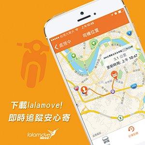 透過手機App就能輕鬆叫快遞,使得物流變得更簡單、更快速、更安全。(圖片來源:lalamove臉書)