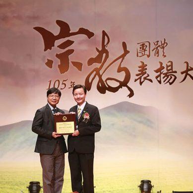 救世會榮獲內政部績優宗教團體表揚
