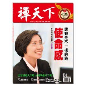 禪天下雜誌第126期