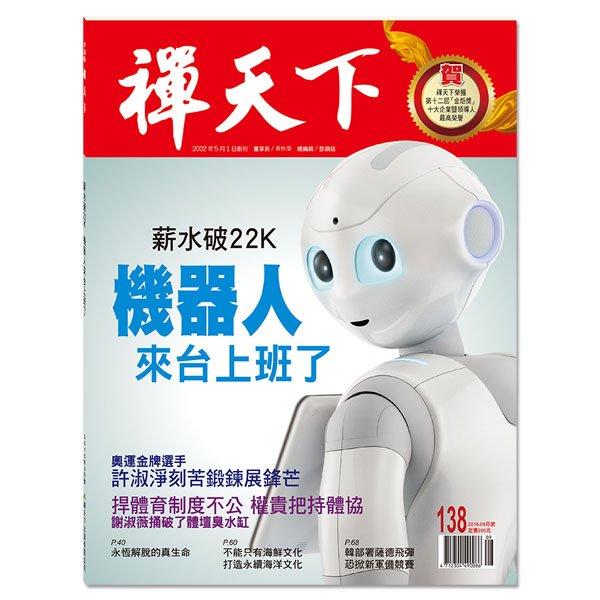 禪天下雜誌NO.138