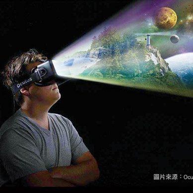 虛擬實境 VR、AR 進入生活