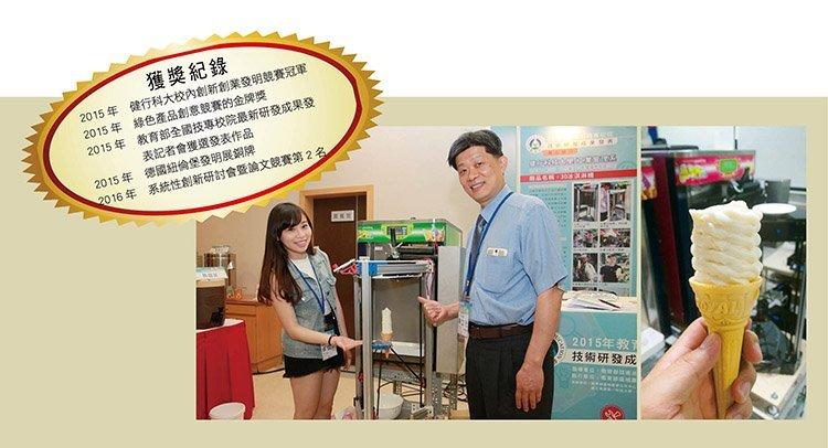 去年在教育部舉辦的技專校院技術研發成果發表會上,陳立元副教授(右)與學生一同研發的「3D冰淇淋機」首次曝光,目前已獲不少冰品業者詢問。(圖片來源:教育部技職司)