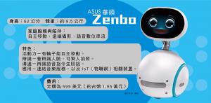 ASUS華碩Zenbo