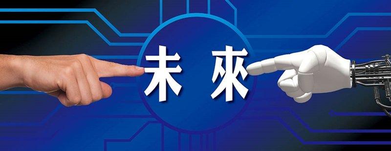 機器人搶飯碗 你的內在價值需升級