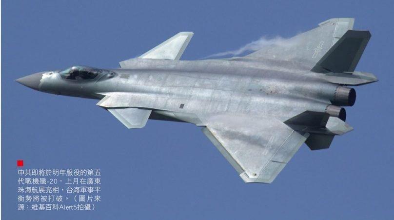 川普孤立主義 中共殲-20 服役 台美與台海如何取得平衡