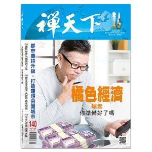 禪天下雜誌no140