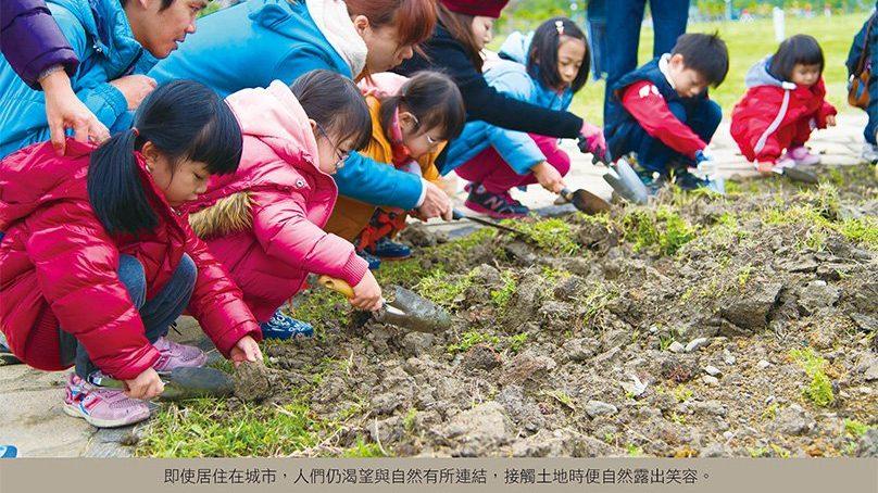 都市農耕升級 打造理想田園城市