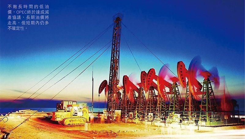 OPEC減產 油價將揚