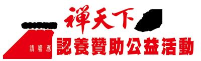 2017禪天下雜誌認養贊助