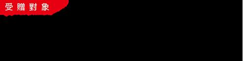 2017禪天下雜誌認養贊助活動受贈對象