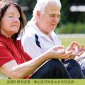 美國科學家證實,禪定確可降低老年失智風險
