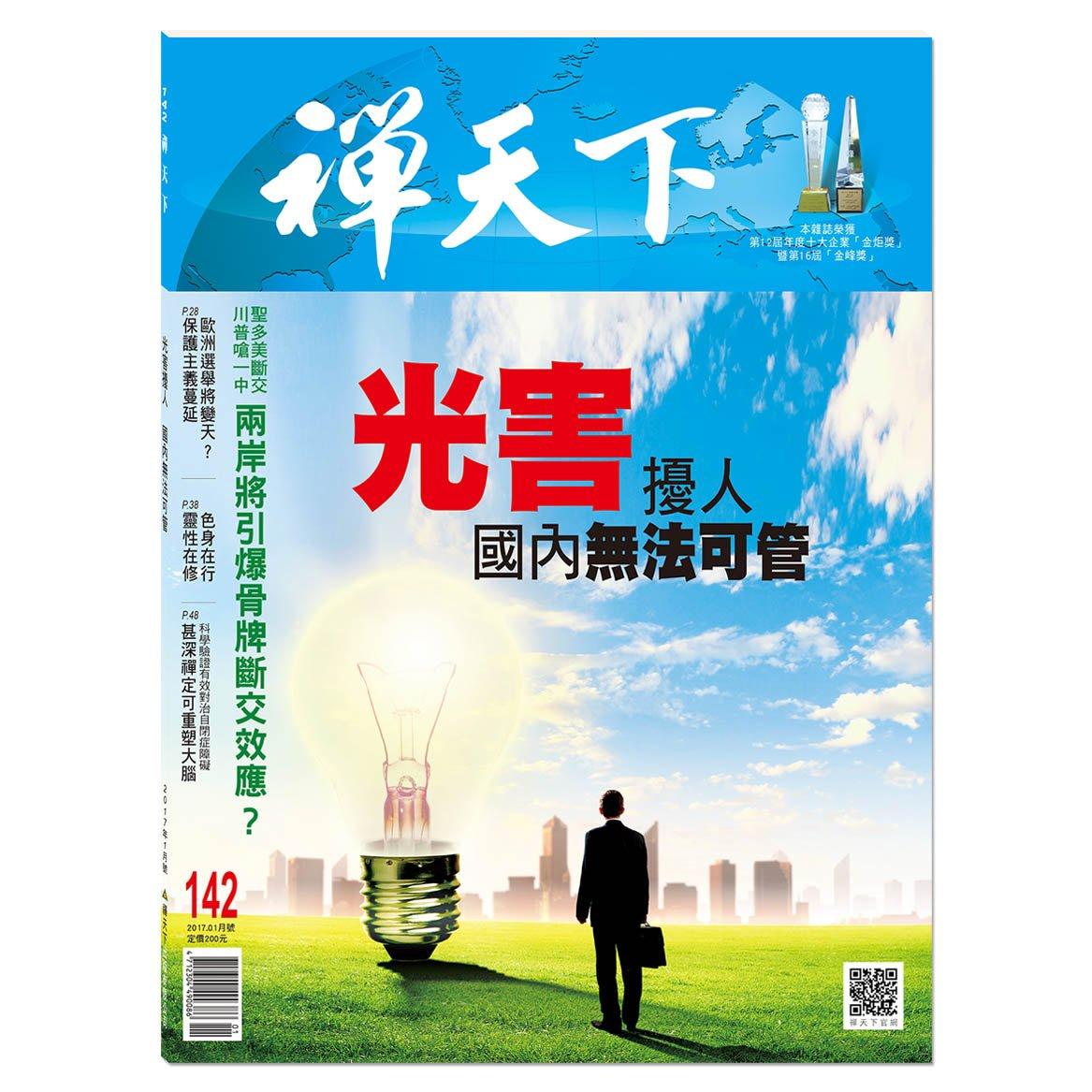 禪天下雜誌第142期