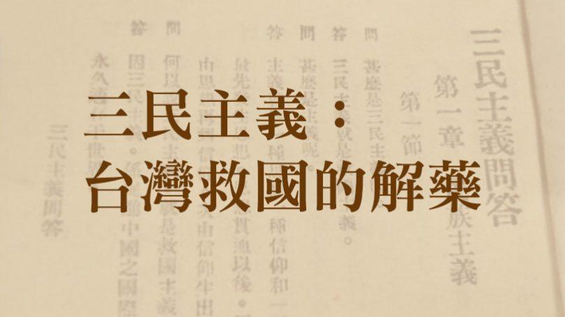 三民主義:台灣救國的解藥