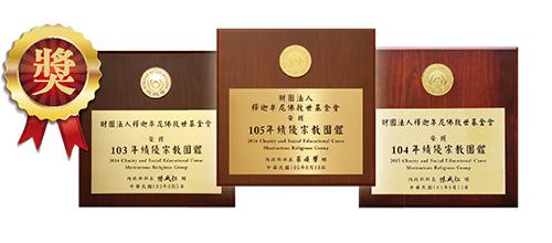 救世會連續3年榮獲內政部頒發「績優宗教團體」殊榮。