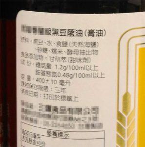 這瓶醬油強調是100%純釀造,但卻添加了甘草萃(甜味劑)及酵母抽出物。酵母抽出物可不是酵母菌,而是一種化學調味劑。