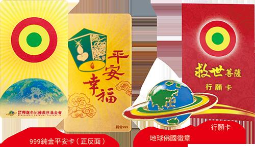 每位救世菩薩,救世會均贈送上師開光的999純金護身平安卡、地球佛國徽章及行願卡。