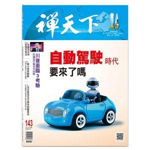 禪天下雜誌第143期