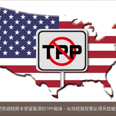 川普撤簽TPP,台灣經貿下一步?