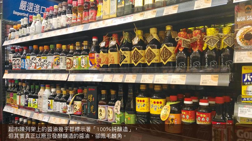純釀醬油可摻化學製劑 主婦選購醬油得睜大眼