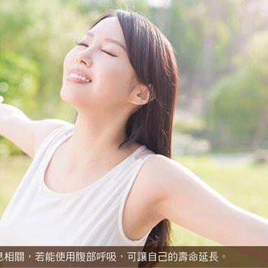 腹部呼吸 延年益壽的關鍵秘方