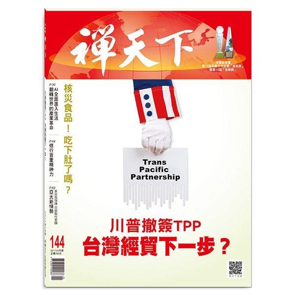 禪天下雜誌no144