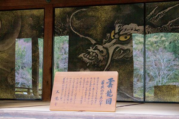 來到天龍寺,一定不可錯過「雲龍圖」壁畫