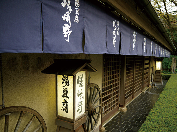 天龍寺境內的「嵯峨野湯豆腐」以豆腐料理聞名於世