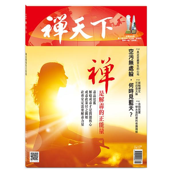 禪天下雜誌no145期