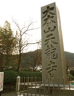 臨濟宗大本山天龍寺於1994 年登錄為世界遺產。