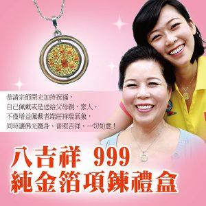 八吉祥999純金項鍊禮盒