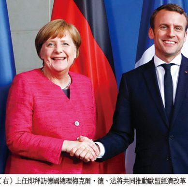 法、韓大選落幕 中美歐經貿合作趨緊密