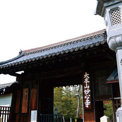 日本最大禪寺 臨濟宗妙心寺總本山