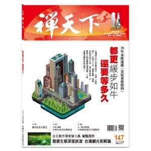 禪天下雜誌no147