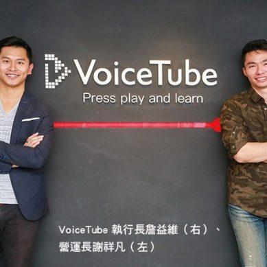 台灣最大英語學習平台VoiceTube  詹益維從問題中找商機