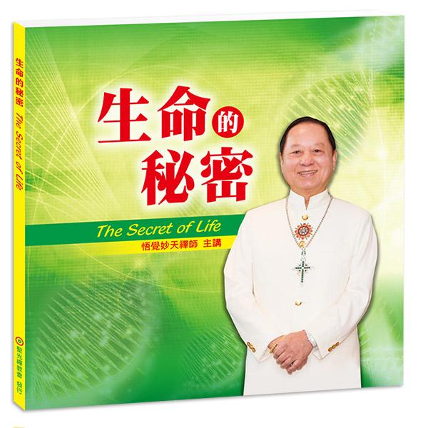 悟覺妙天禪師演講集系列「生命的秘密」