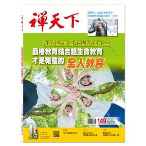 禪天下雜誌149封面