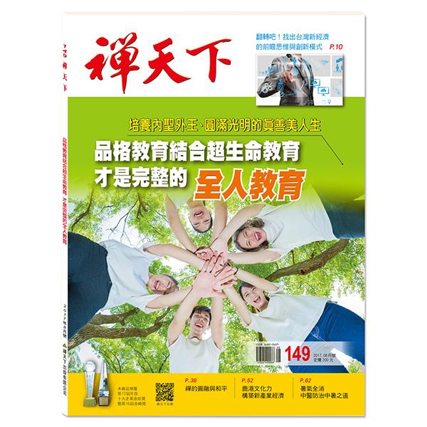禪天下雜誌149期