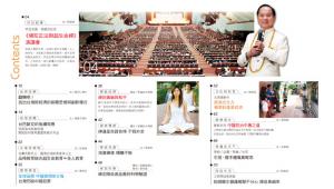 禪天下雜誌149期目錄