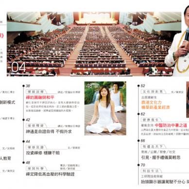 禪天下雜誌第149期目錄